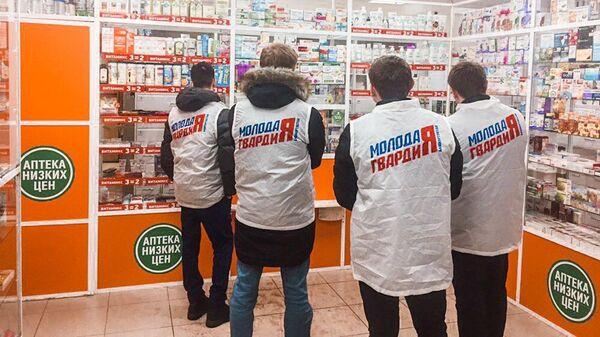 Активисты Молодой Гвардии Единой России во время проведения мониторинга аптеки с целью выявления завышенных цен на противовирусные препараты и медицинские маски