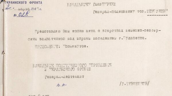 Акт о зверствах гитлеровцев в Будапеште от 04.02.1945