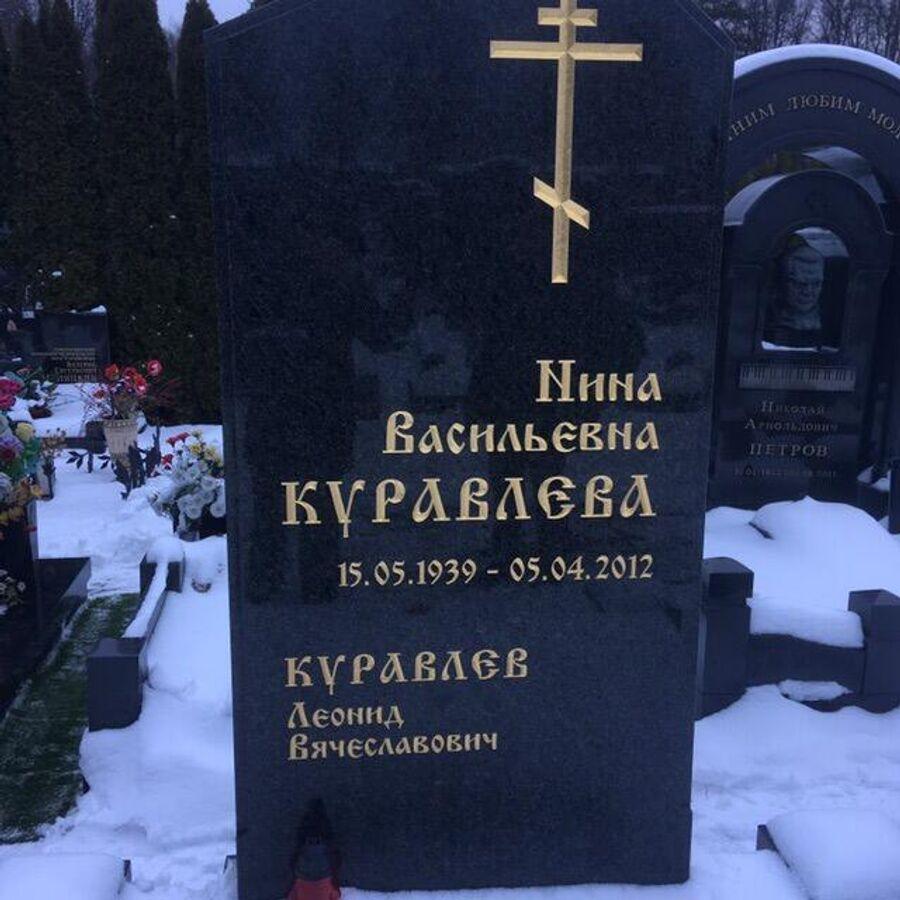 Надгробная плита на могиле Нины Куравлевой