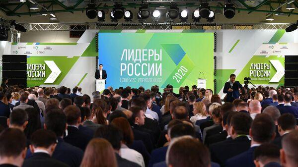 Полуфинал конкурса Лидеры России 2020 в Москве.