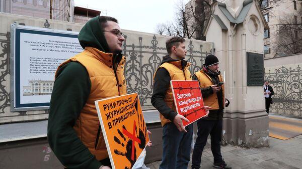 Участники пикета в поддержку Sputnik Эстония у Дома приемов МИД РФ в Москве