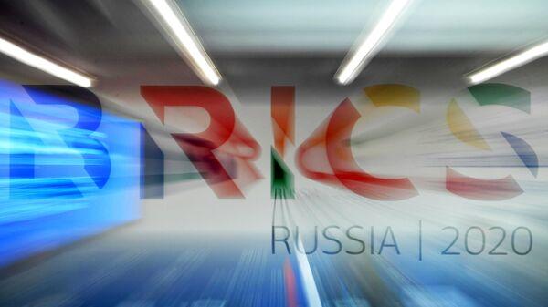 Заседание контактной группы БРИКС по экономическим и торговым вопросам