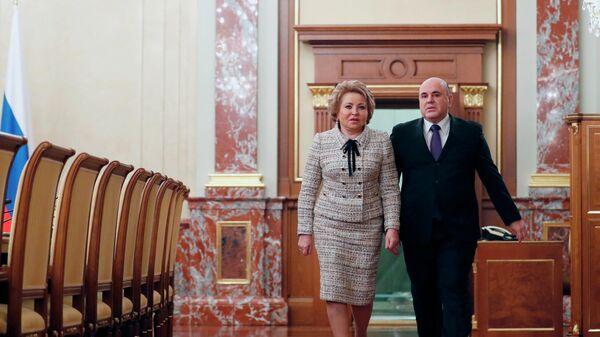 Председатель правительства РФ Михаил Мишустин и председатель Совета Федерации РФ Валентина Матвиенко