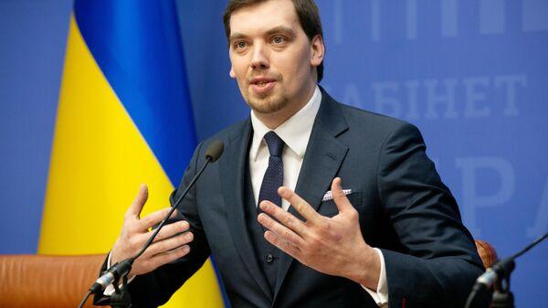 Бывший премьер-министр Украины Алексей Гончарук