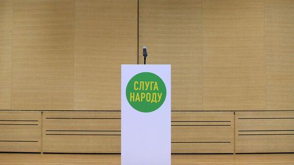 Трибуна с логотипом партии Слуга народа