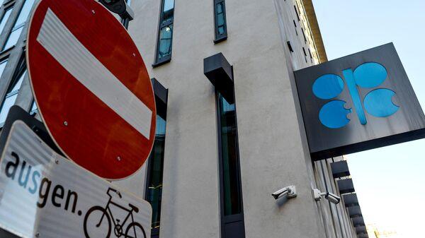 Знак Въезд запрещен перед зданием ОПЕК в Вене