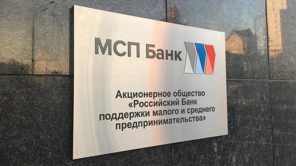 МСП Банк и Росбанк договорились по зарплатным кредитам для МСП под 0%