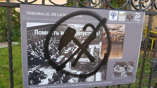 Вандалы осквернили выставку в Румынии, посвященную Великой Отечественной войне