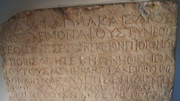 Табличка из Назарета