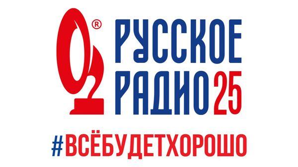 Шоу Русское Радио 25 отменено в связи с коронавирусом