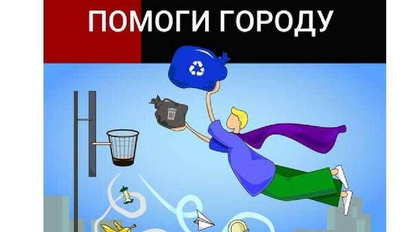 Плакат - участник конкурса лучших плакатов, агитирующих за раздельный сбор коммунальных отходов