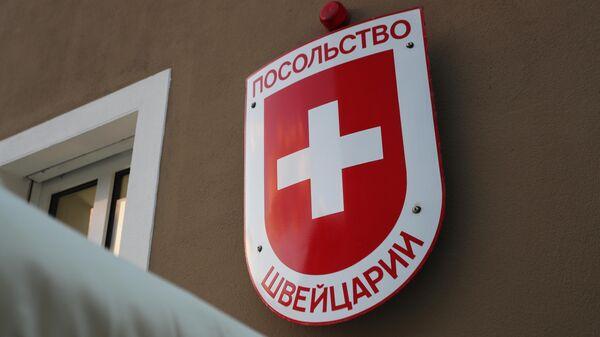 Табличка на здании посольства Швейцарии в Москве