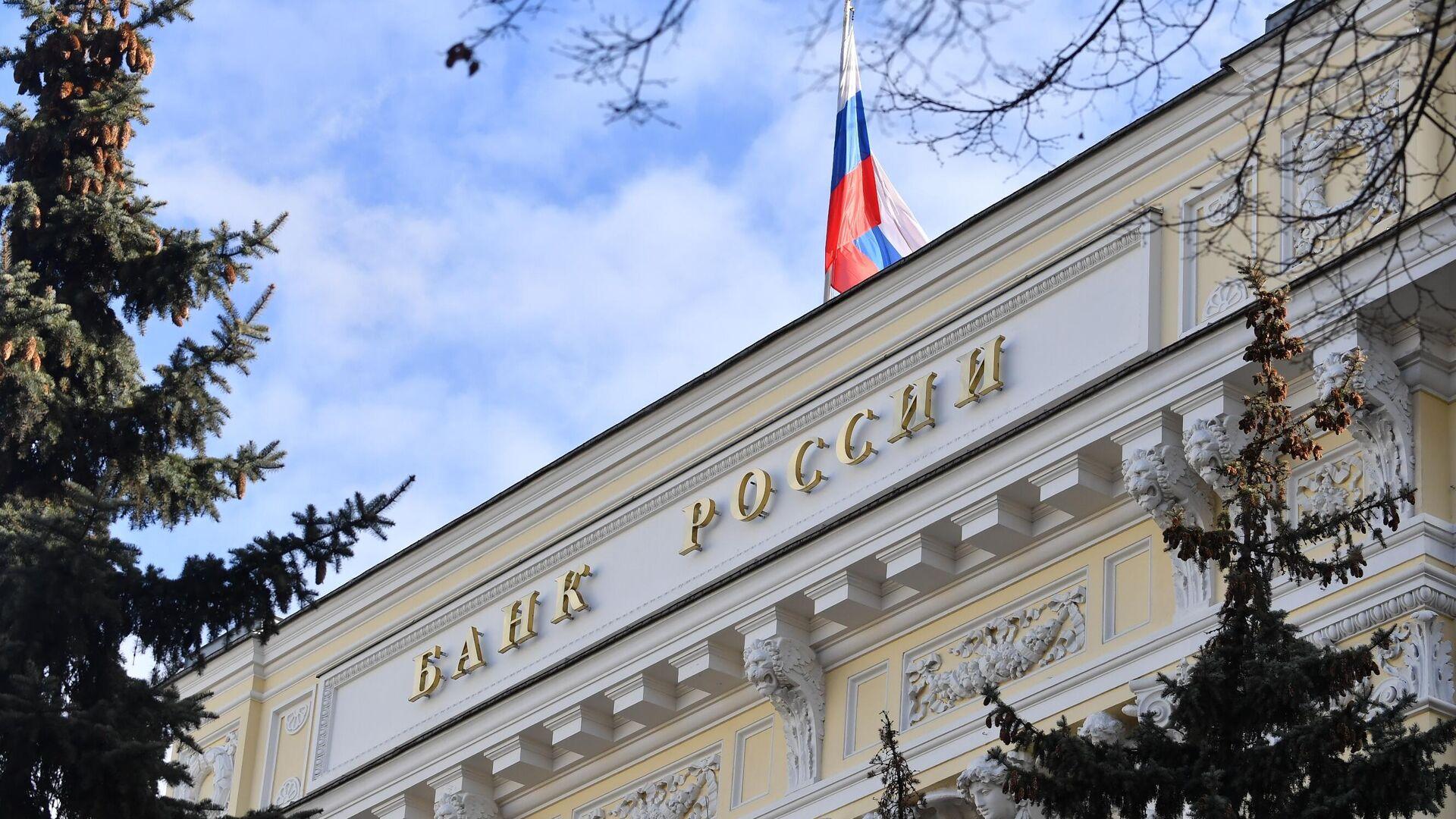 Здание Центрального банка РФ - РИА Новости, 1920, 09.06.2021