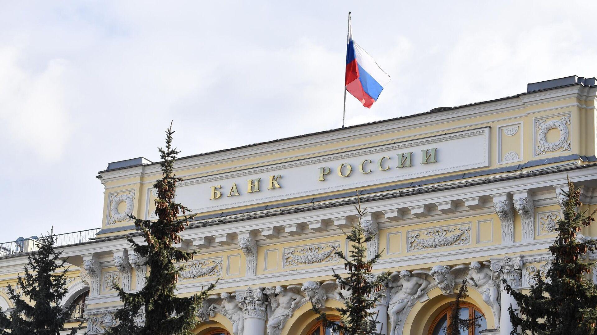 Здание Центрального банка РФ - РИА Новости, 1920, 23.10.2020