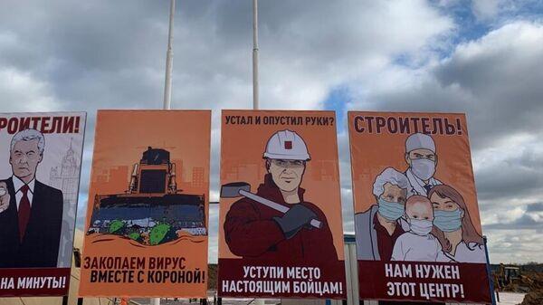 Мотивирующие плакаты на стройке коронавирусного медцентра в Новой Москве