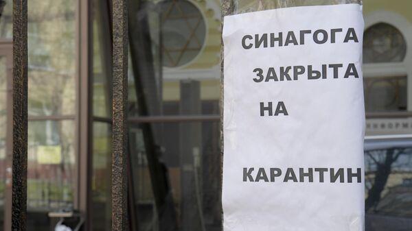 Объявление о карантине на заборе синагоги на Большой Бронной улице в Москве