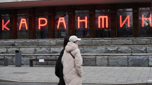 Объявление о карантине в Москве