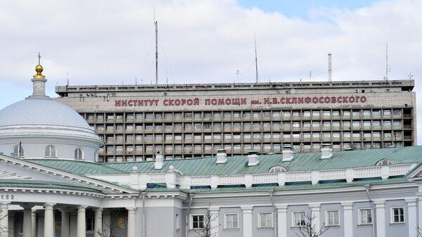 НИИ скорой помощи имени Н.В. Склифосовского в Москве