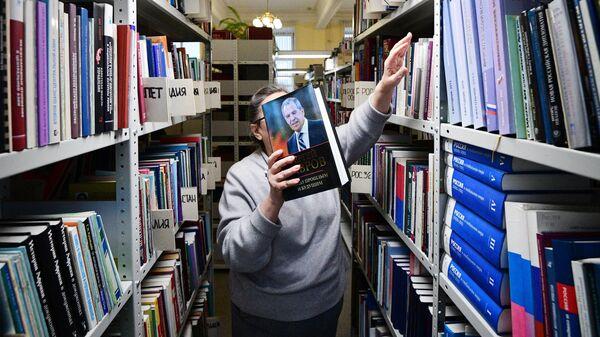 Книга Сергея Лаврова Между прошлым и будущим