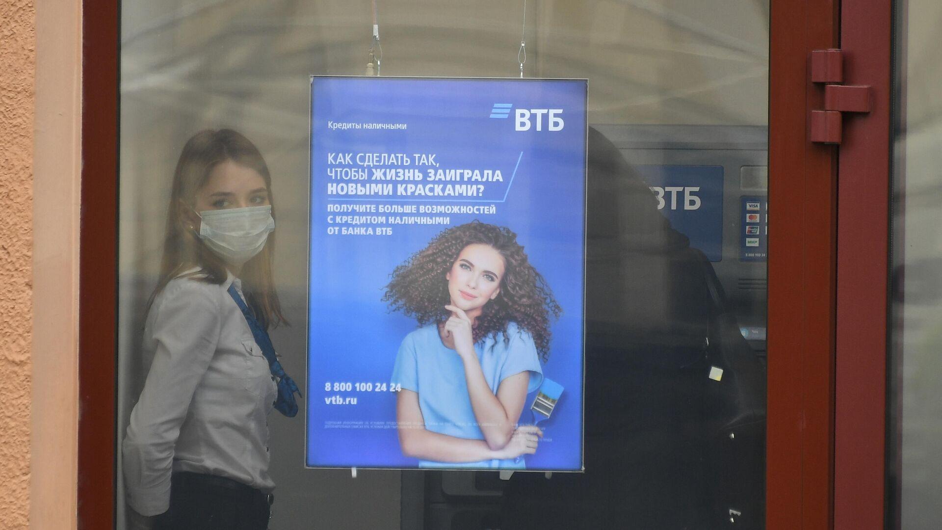 Сотрудница в защитной маске в отделении банка ВТБ на одной из улиц в Москве - РИА Новости, 1920, 12.10.2020