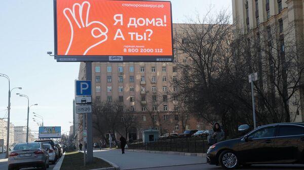 Билборд с социальной рекламой, направленной на профилактику распространения коронавирусной инфекции на одной из улиц Москвы