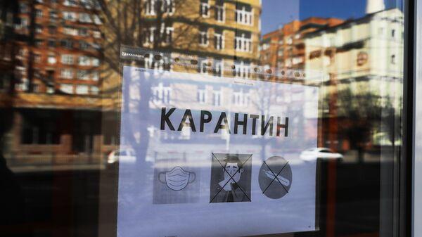 Объявление о карантине в окне кафе