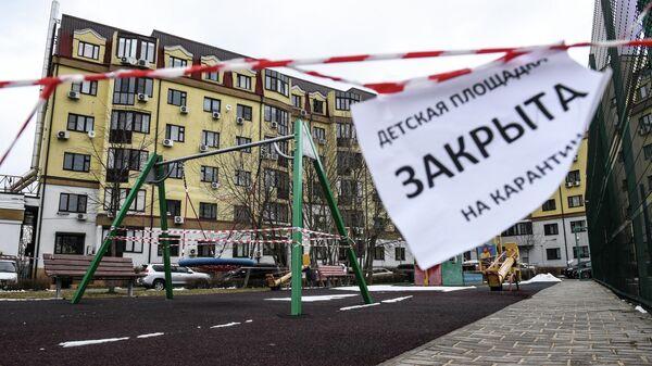 Закрытая детская площадка на одной из улиц Москвы