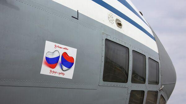 Россия отправила гуманитарную помощь в Сербию