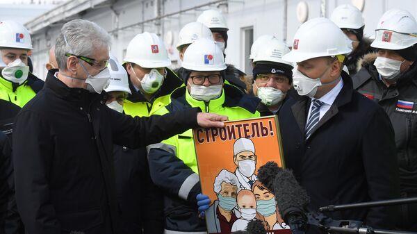 Мэр Москвы Сергей Собянин (слева) на открытии инфекционного центра в Новой Москве
