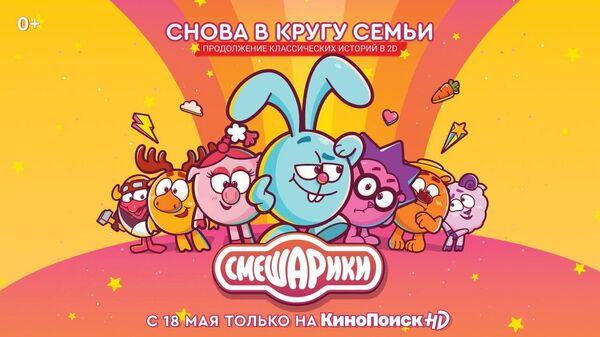 Постер нового сезона мультсериала Смешарики