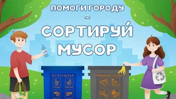 Плакат - участник конкурса в поддержку раздельного сбора отходов Помоги городу – сортируй мусор