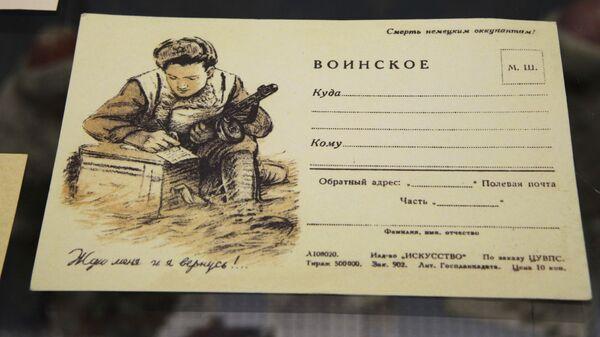 Письма с фронта 75 лет спустя. Читает Арина Автушенко, Театр О. Табакова