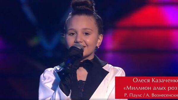 Победительница седьмого сезона шоу Голос.Дети Олеся Казаченко
