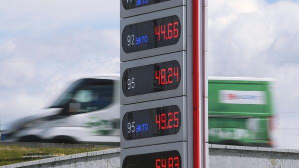 Табло с ценами на топливо на одной из автозаправочных станций