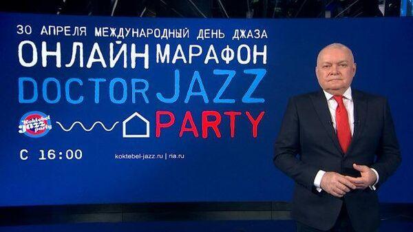 Doctor Jazz Party – в поддержку врачей