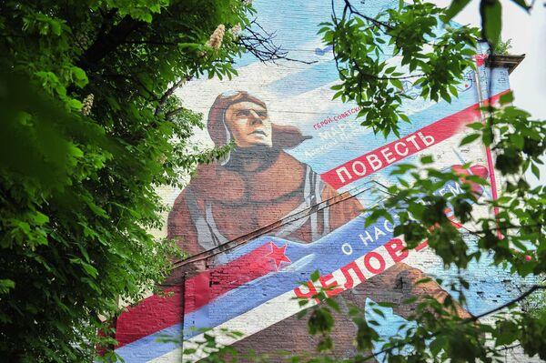 Граффити, посвященное 100-летию со дня рождения летчика А.Маресьева