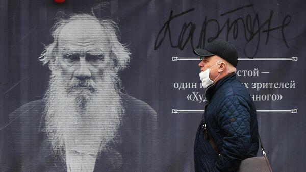 Мужчина на Арбатской площади в Москве во время режима самоизоляции жителей