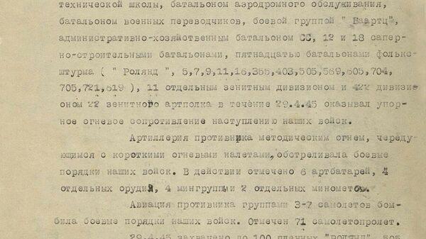 Рассекреченные документы Минобороны РФ о штурме Рейхстага