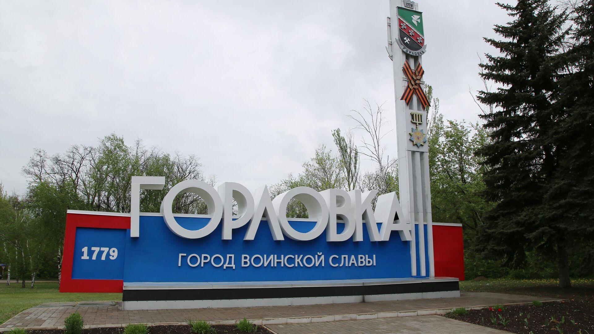 Стела на въезде в Горловку - РИА Новости, 1920, 19.02.2021