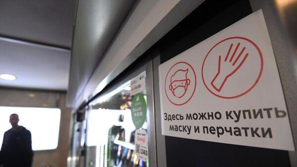 Автомат по продаже наборов индивидуальных средств защиты в вестибюле станции Московского метрополитена