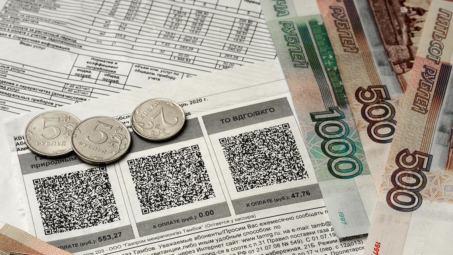 Платежные квитанции за услуги ЖКХ - РИА Новости, 1920, 22.09.2020