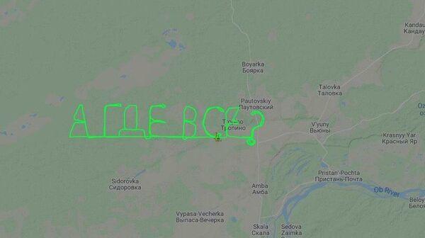Появившуюся в небе над Новосибирской областью надпись А где все? оставил пилот Олег Кобзев