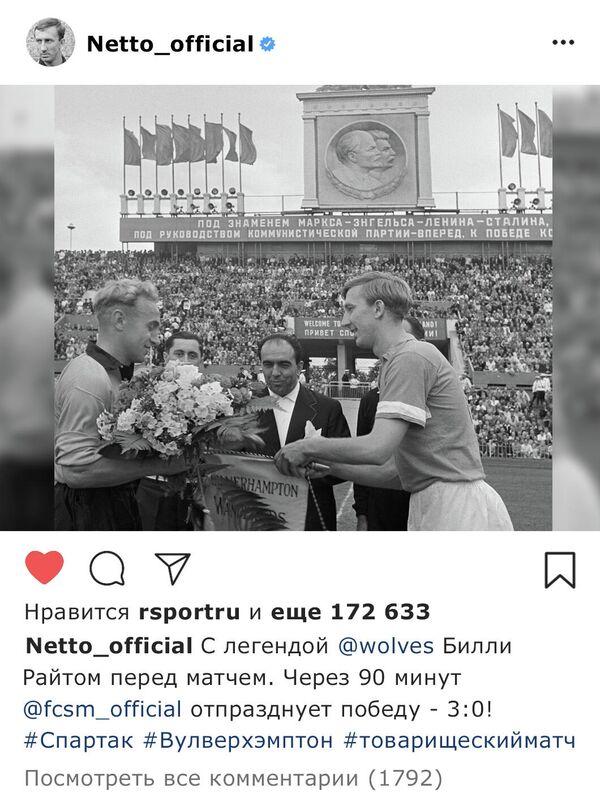 Взгляд в прошлое: каким мог бы быть Instagram Игоря Нетто
