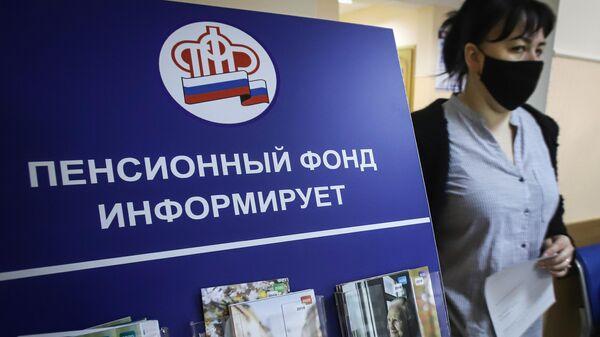 Посетительница в отделении пенсионного фонда РФ