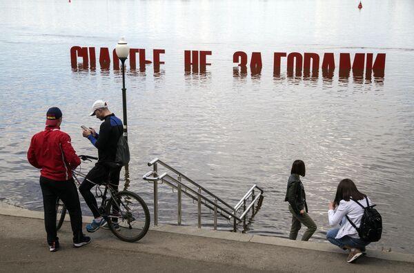 Жители Перми у арт-объекта Счастье не за горами, затопленного в результате подъема уровня воды на реке Кама
