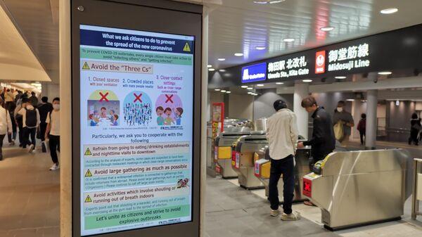 Плакаты с призывами соблюдать меры предосторожности в Японии