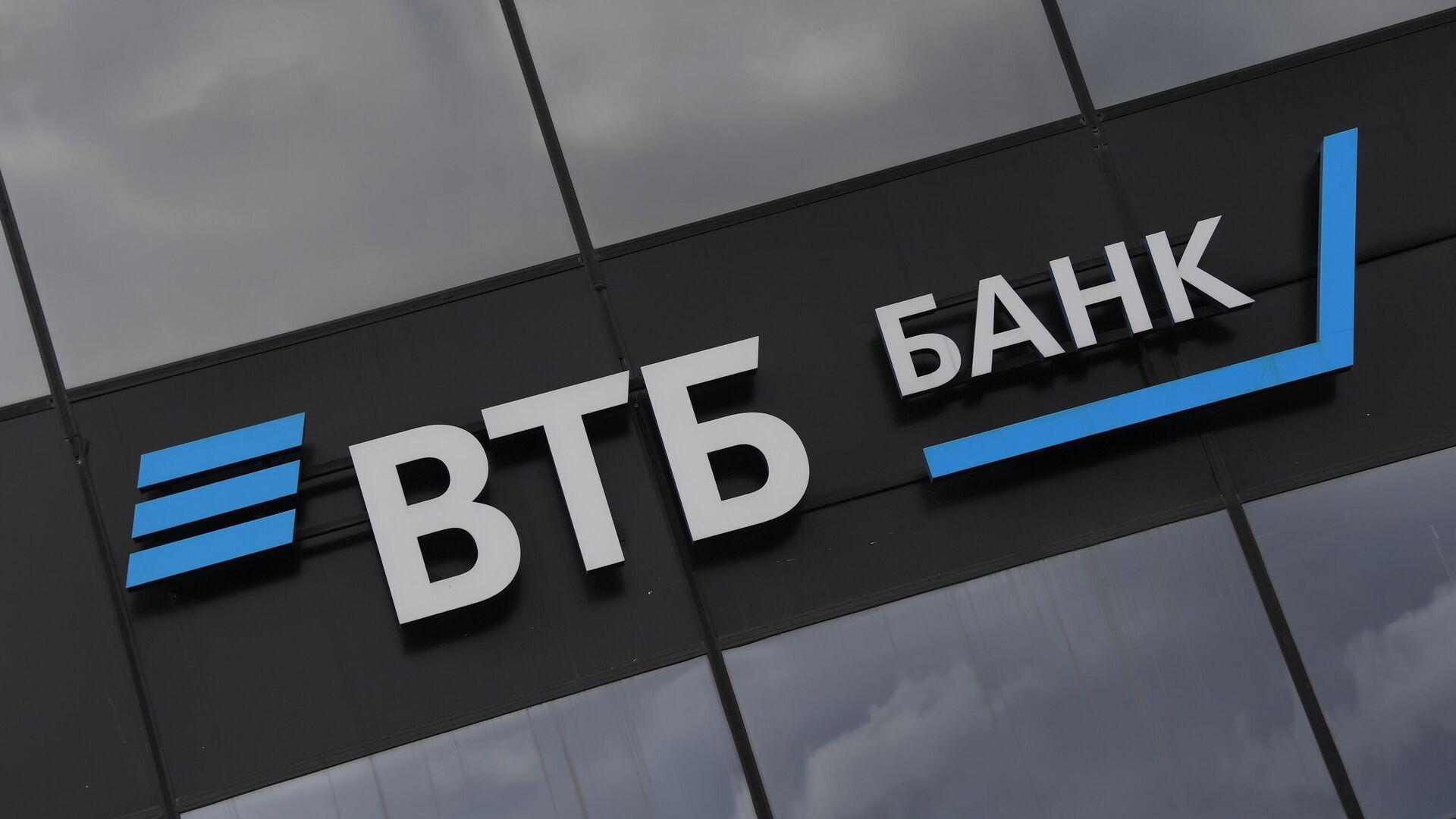 Отделение банка ВТБ на одной из улиц в Москве - РИА Новости, 1920, 21.09.2020