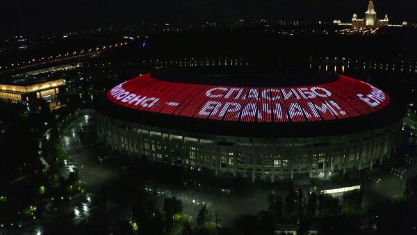 Слова спасибо врачам на фасаде стадиона Лужники в Москве