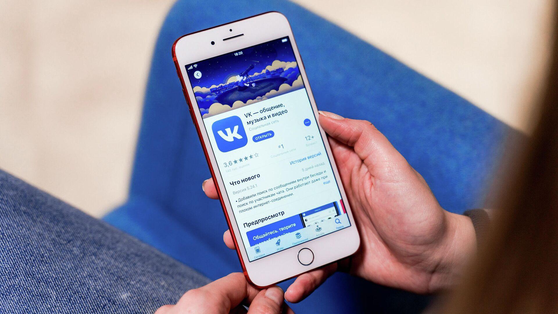 """Пользователи """"ВКонтакте"""" сообщили о сбое в работе соцсети"""