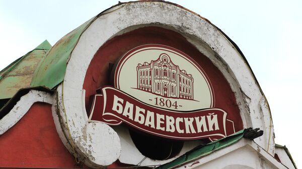 Логотип ОАО Кондитерского концерна Бабаевский на крыше жилого дома фабрикантов Абрикосовых на улице Малой Красносельской в Москве.